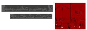 گروه طیف-فروم اینترنت اشیاء ایران- بازار IoT